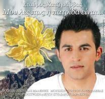 Stavros Hadjisavvas You Keep Telling Me Motherland Is…