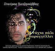 Stavros Hadjisavvas Night's orders