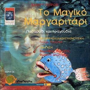 "Thoc ""The Magic Pearl"" (1999)"