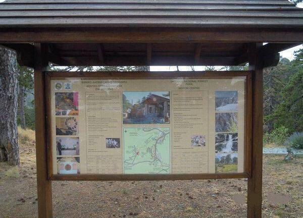4. Εθνικό Δασικό Πάρκο Τροόδους
