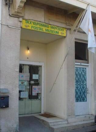 Κυπριακό Ταχυδρομικό Μουσείο (εντός των τειχών) Λευκωσία