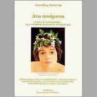 Δυο ποιήματα Λεωνίδα Μαλένη