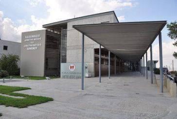 Καλλινίκειο Δημοτικό Μουσείο Αθηένου