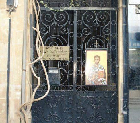 Ο Άγιος Ελευθέριος στην Ονασαγόρου (εντός των τειχών) Λευκωσία