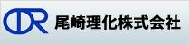 尾崎理化株式会社