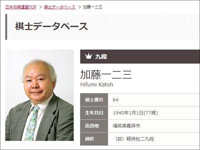 公益社団法人日本将棋連盟公式サイトより
