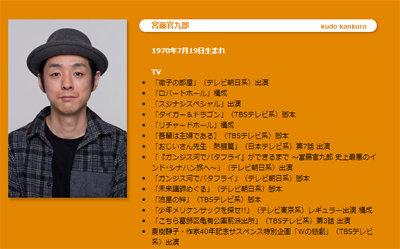 2019年大河に向け、クドカンにリベンジの機会到来! TBS系・小泉今日子主演ドラマで脚本を担当の画像1