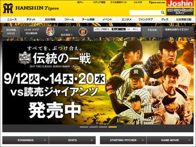 大砲切望も……阪神タイガースの「中田翔FA獲得」は、チーム崩壊の序章?の画像1