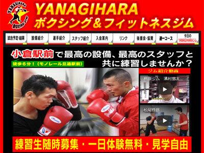 九州ボクシングジム同士が泥沼訴訟劇……火種は協会の「使途不明金問題」かの画像1