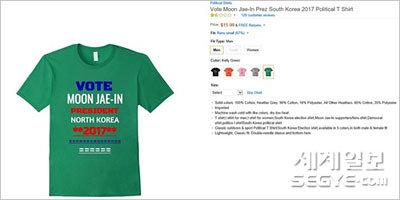 「文在寅は北朝鮮の大統領?」Amazon販売のTシャツに韓国人激怒、不買運動への画像1