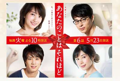 低空飛行続くテレビ朝日系『あなたのことはそれほど』 本当に不幸なのは誰!?の画像1
