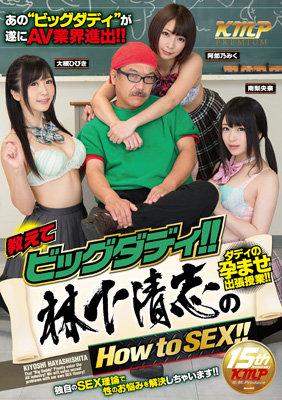 『教えてビッグダディ!!林下清志のHow to SEX!!』が10月13日(金)に発売決定!の画像2