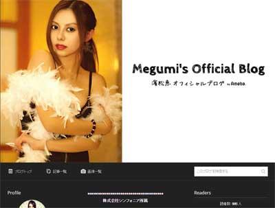『バイキング』に激怒した売名女王濱松恵がヒートアップ! 極秘裏で「完全ヌード」も撮影済み!?の画像1