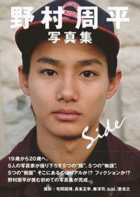俳優・野村周平が子犬抱え、片手立ち漕ぎ運転……ロケで購入した飼い犬に心配の声続々の画像1