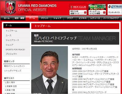 浦和レッズがペトロビッチ監督を電撃解任! 土壇場の勝負弱さ払拭できず……の画像1