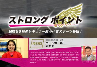 日テレ・スポーツの顔上田晋也に期待したい、障害者スポーツの伝え方の画像1