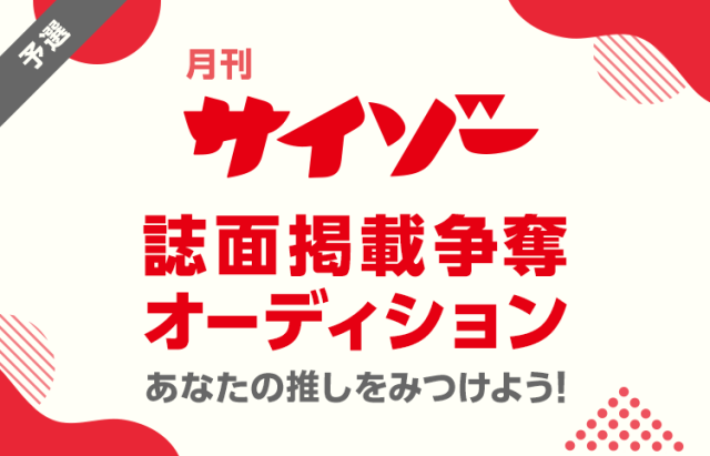 【コラボ企画】月刊サイゾー誌面掲載争奪オーデションを開催!の画像1