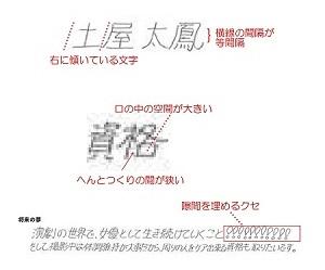tsuchiyatao_handwriting2