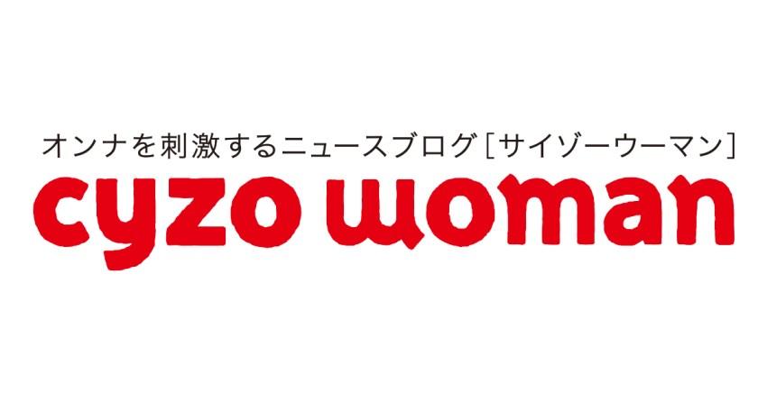 サイゾーウーマン | オンナの好奇心を刺激するニュースサイト