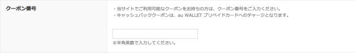 auオンラインショップでのクーポンコード入力画面