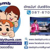 นามบัตร DaddyThumb.jpg1