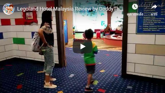 😍 ฉบับเต็ม VDO #Legoland Hotel Malaysia #Review by #DaddyThumb 👍