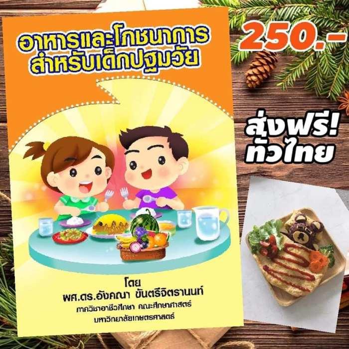 หนังสือ เรื่องอาหารและโภชนาการสำหรับเด็กปฐมวัย ผศ.ดร.อังคณา ขันตรีจิตรานนท์