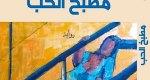 زاكورة:عبد العزيز الراشدي يحترق في مطبخ الحب