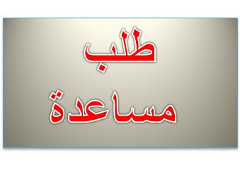 a89534d04c728 طلب مساعدة لإتمام بناء مسجد النور بقصر النيف