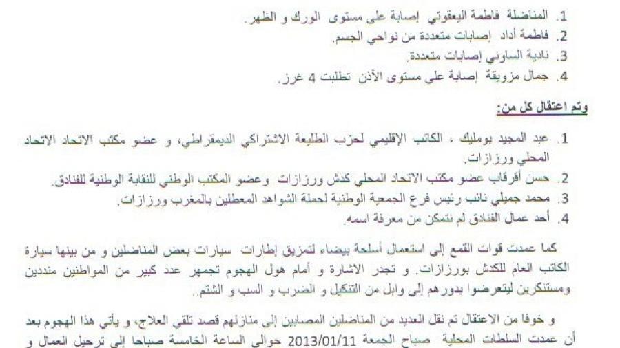 متابعة/ وارزازات:إعتقالات وإصابات بالجملة في صفوف المحتجين على طرد عمال اراكاز وفندقي كرم وبيلير