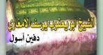 صدور كتاب تحت عنوان : الشيخ أبو يعقوب يوسف الأمغاري دفين أسول