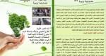 تلاميذ ثانوية ابي بكر الصديق يصدرون اول مجلة بيئية في اطار الملتقى البيئي بورزازات