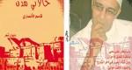 قراءة عاشقة في ديوان الشاعر قاسم الأنصاري