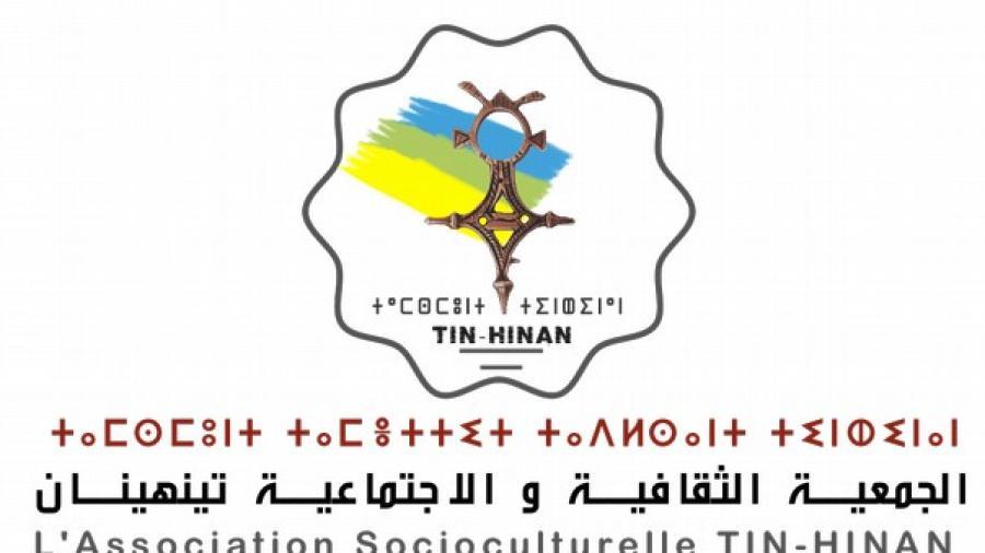 بيان الجمعية الثقافية و الاجتماعية تنهينان قلعة أمكونة بشأن التراجع عن تدريس اللغة الأمازيغية