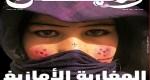 مجلة زمان: الأمازيغ المغاربة 30 عاما من الوجود