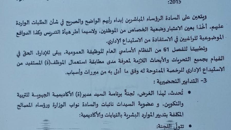 اخر بركات حكومة العدالة والتنمية: منع الأساتذة من الاستيداع!!!