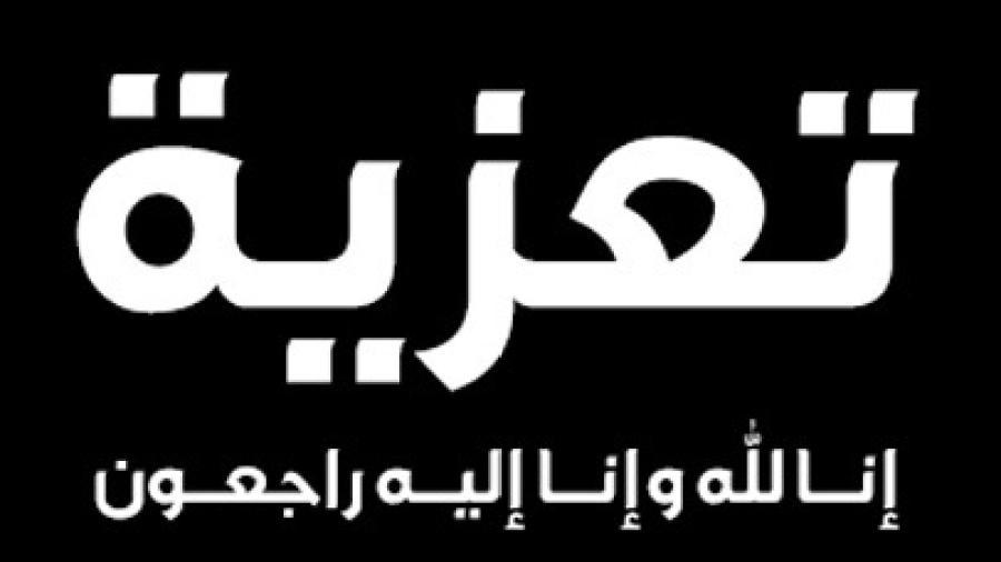مكتب فرع بومالن دادس للكدش: تعزية في وفاة والد ابراهيم جعونا و والدة الحسين اعلوان