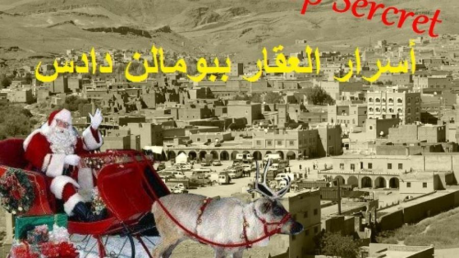 وثائق سرية: هدية رأس السنة بالمغرب العميق تصل إلى أكثر من 35 مليار سنتيم !!