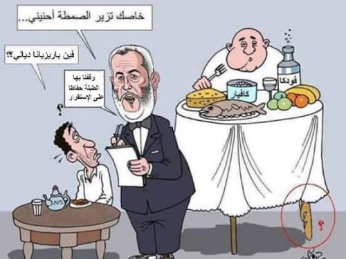 الاستقرار المغربي