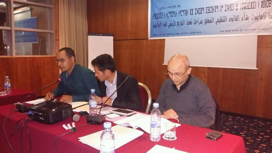 ندوة صحفية لتاماينوت حول مذكرتها بشأن القانون التنظيمي المتعلق بتفعيل الطابع الرسمي للأمازيغية