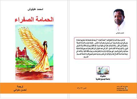إصدارات: لحسن ملواني يترجم حكايات أمازيغية