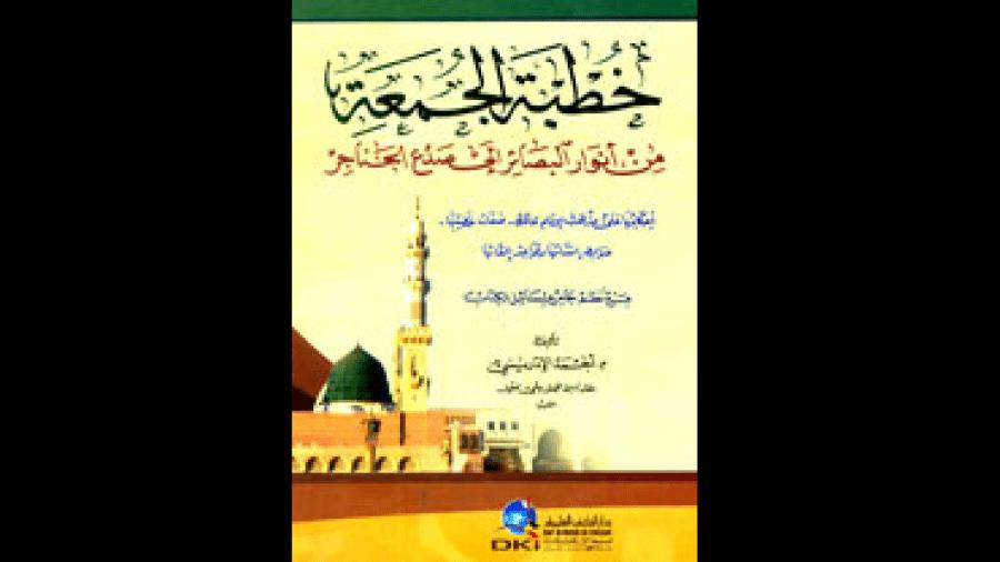 عن دار الكتب العلمية ببيروت كتاب للأستاذ أحمد الإدريسي،العضو السابق بالمجلس العلمي المحلي لتنغير