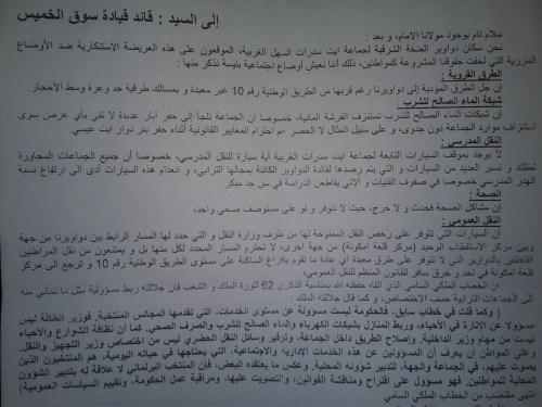 عريضة استنكارية تطالب بايفاد لجان التقصي إلى جماعة أيت سدرات السهل الغربية لهذه الاسباب