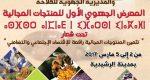 جهة درعة تافيلالت تنظم معرضها الأول للمنتجات المجالية من 2  إلى غاية  5  مارس بالرشيدية