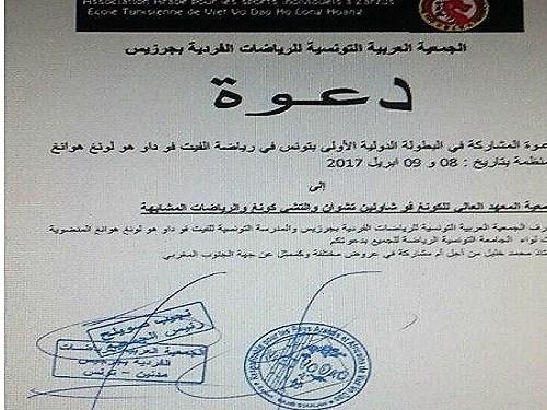 محمد خليل ابن اقليم تنغير سيمثل المغرب في تظاهرة رياضية بتونس