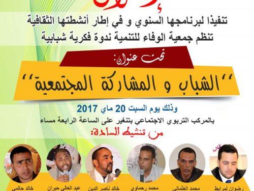 جمعية الوفاء بتنغير تعلن عن تنظيم ندوة فكرية شبابية تحث عنوان «الشباب والمشاركة المجتمعية»