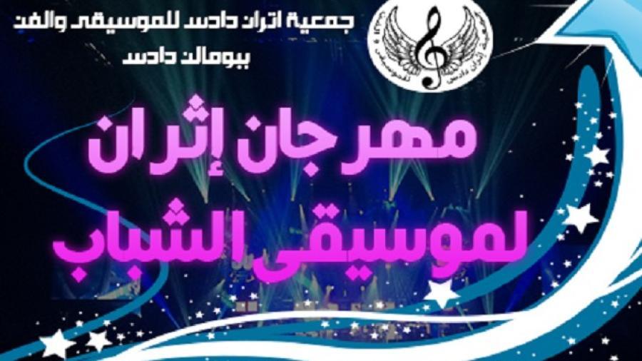 الإعلان عن فتح باب المشاركة في النسخة الرابعة لمهرجان اثران لإبداعات الشباب