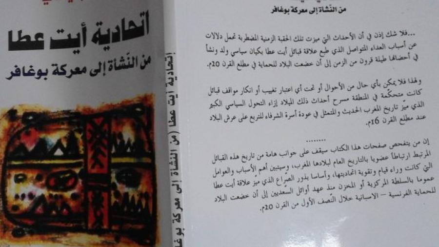 عرض وتقديم لكتاب اتحادية أيت عطا من النشأة إلى معركة بوغافر لزايد ابليهي