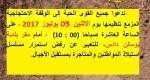 «فضيحة  القرعة الوهمية» و «الترويج لودادية غير قانونية» تدفع  مواطنين للمطالبة بدعم تأسيس وداديات الأحياء