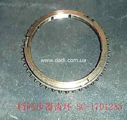 Кільце синхронізатора 1 передачи КПП SAGW/ кольцо синхронизатора 1-й передачи КПП SAGW-0